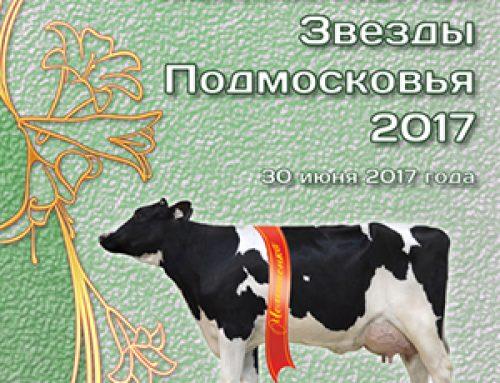Выставка «Звезды Подмосковья – 2017»